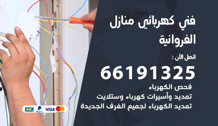 رقم كهربائي الفروانية / 66191325 / فني كهربائي منازل 24 ساعة