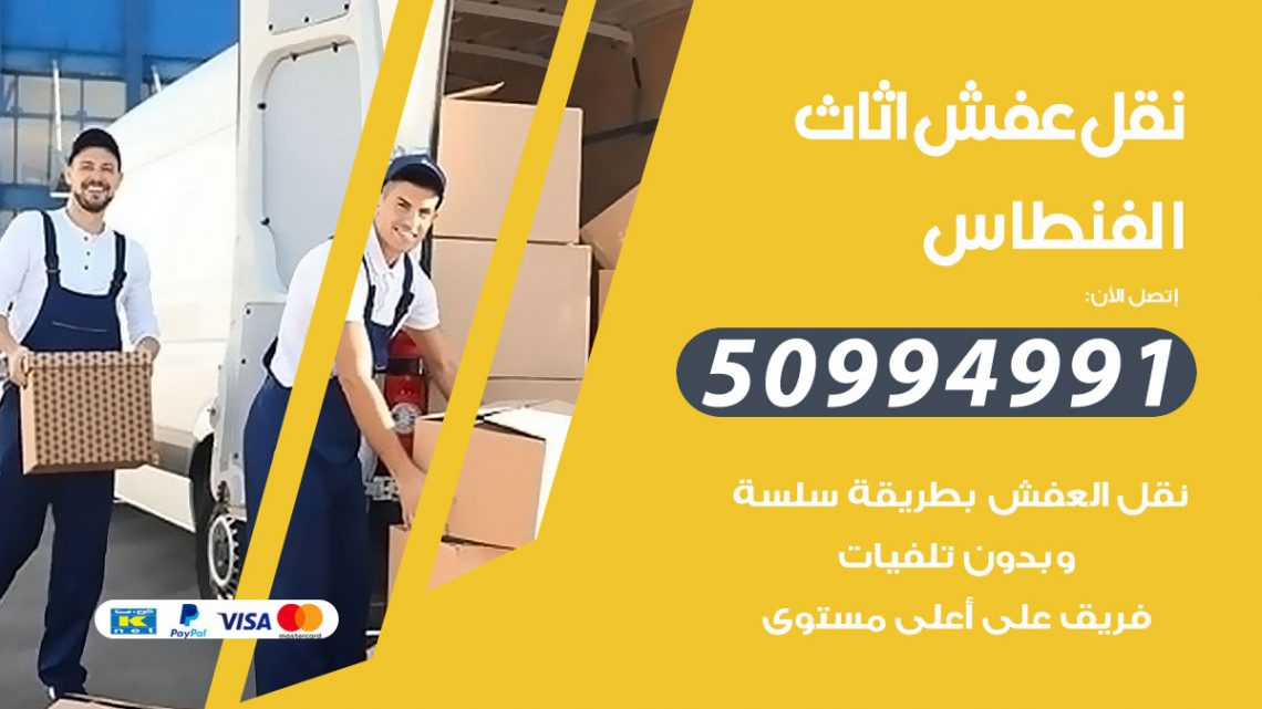 شركة نقل عفش الفنطاس / 50994991 / نقل عفش أثاث بالكويت