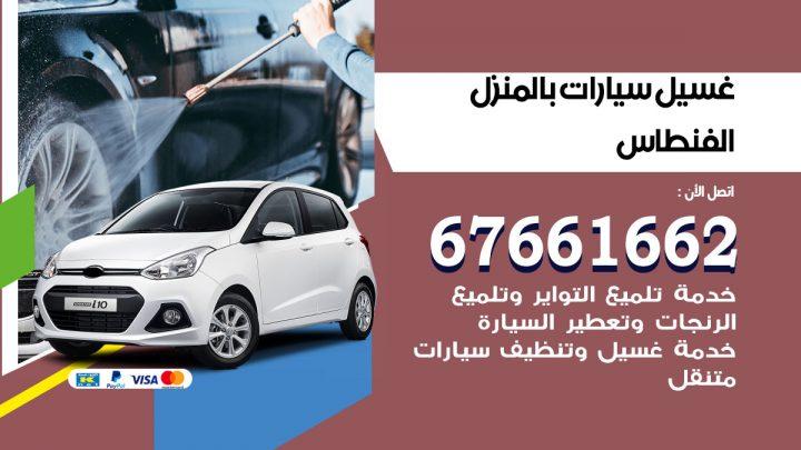 رقم غسيل سيارات الفنطاس / 67661662 / غسيل وتنظيف سيارات متنقل أمام المنزل