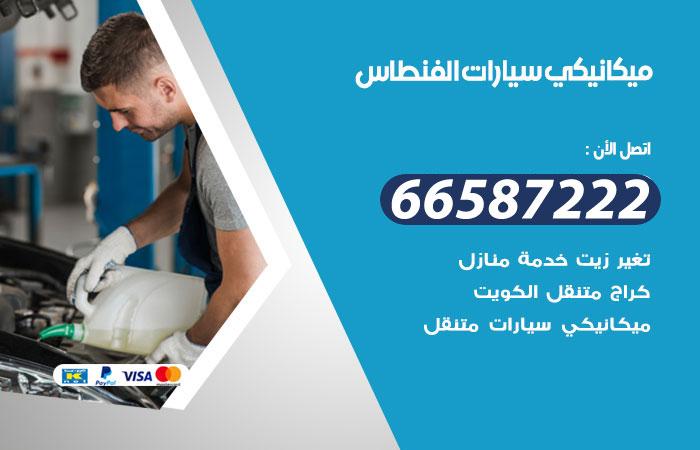 رقم ميكانيكي سيارات الفنطاس / 66587222 / خدمة ميكانيكي سيارات متنقل
