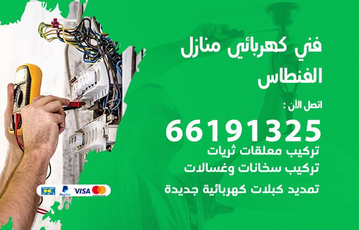 رقم كهربائي الفنطاس / 66191325 / فني كهربائي منازل 24 ساعة