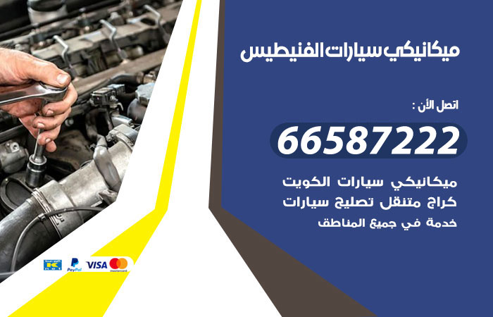 رقم ميكانيكي سيارات الفنيطيس / 66587222 / خدمة ميكانيكي سيارات متنقل