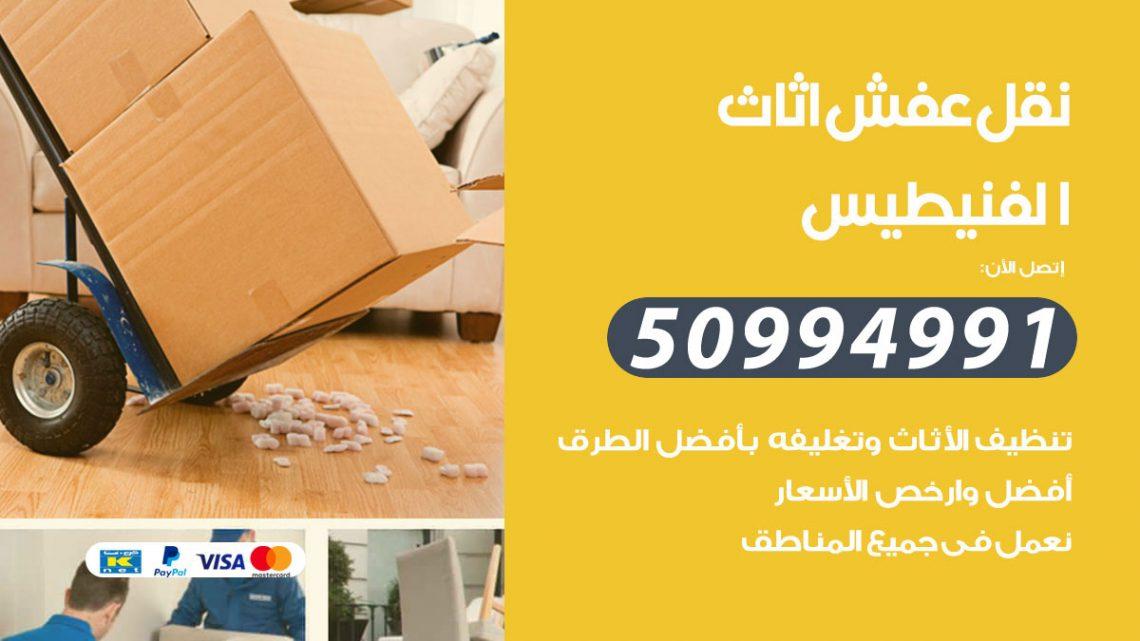 شركة نقل عفش الفنيطيس / 50994991 / نقل عفش أثاث بالكويت