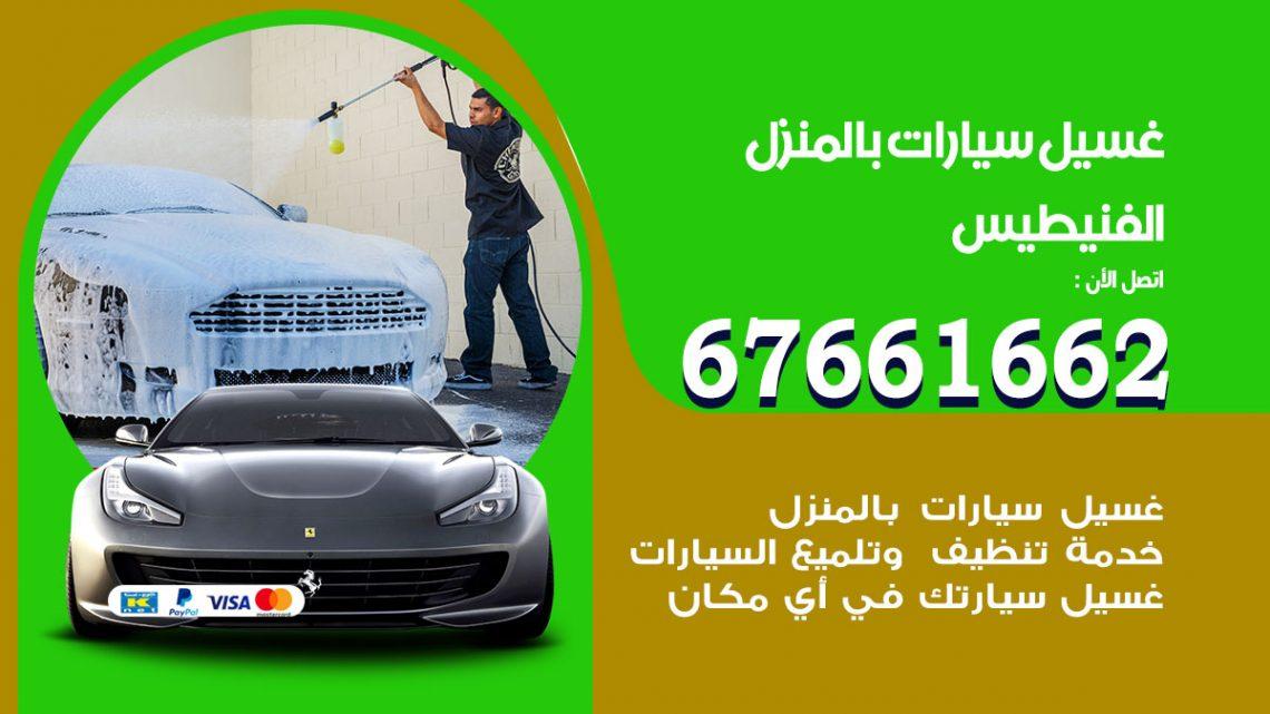 رقم غسيل سيارات الفنيطيس / 67661662 / غسيل وتنظيف سيارات متنقل أمام المنزل