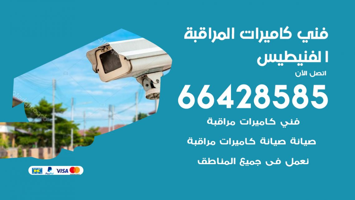رقم فني كاميرات الفنيطيس / 66428585 / تركيب صيانة كاميرات مراقبة بدالات انتركم