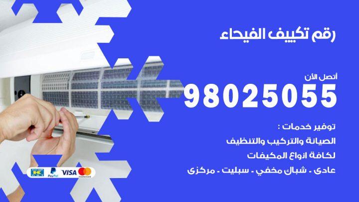 رقم متخصص تكييف الفيحاء / 98025055 /  رقم هاتف فني تكييف مركزي