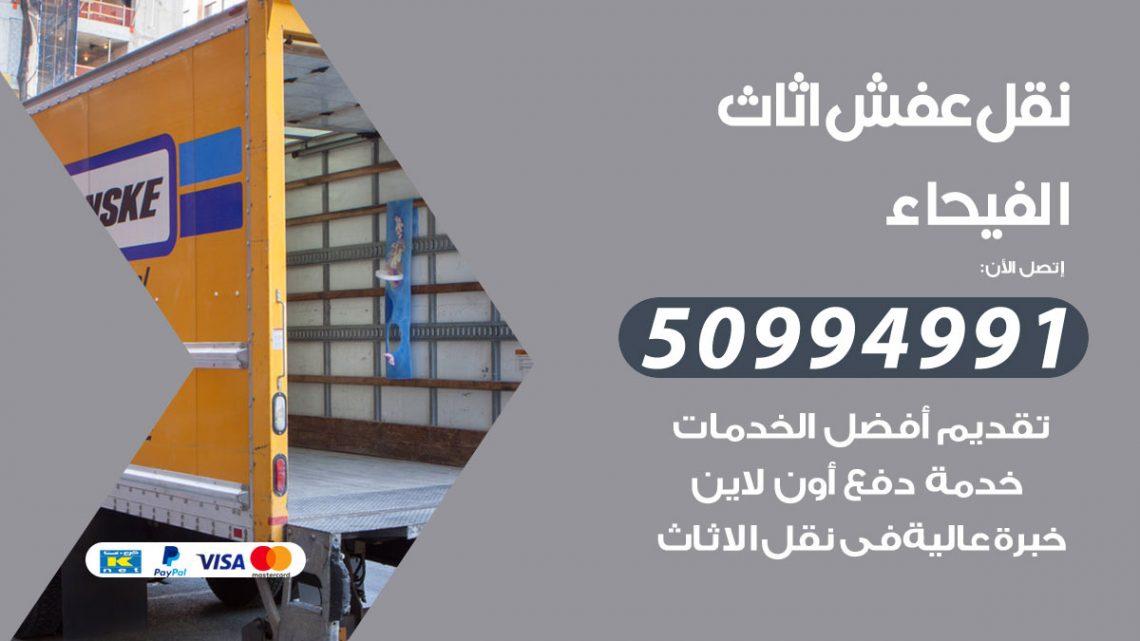 شركة نقل عفش الفيحاء / 50994991 / نقل عفش أثاث بالكويت