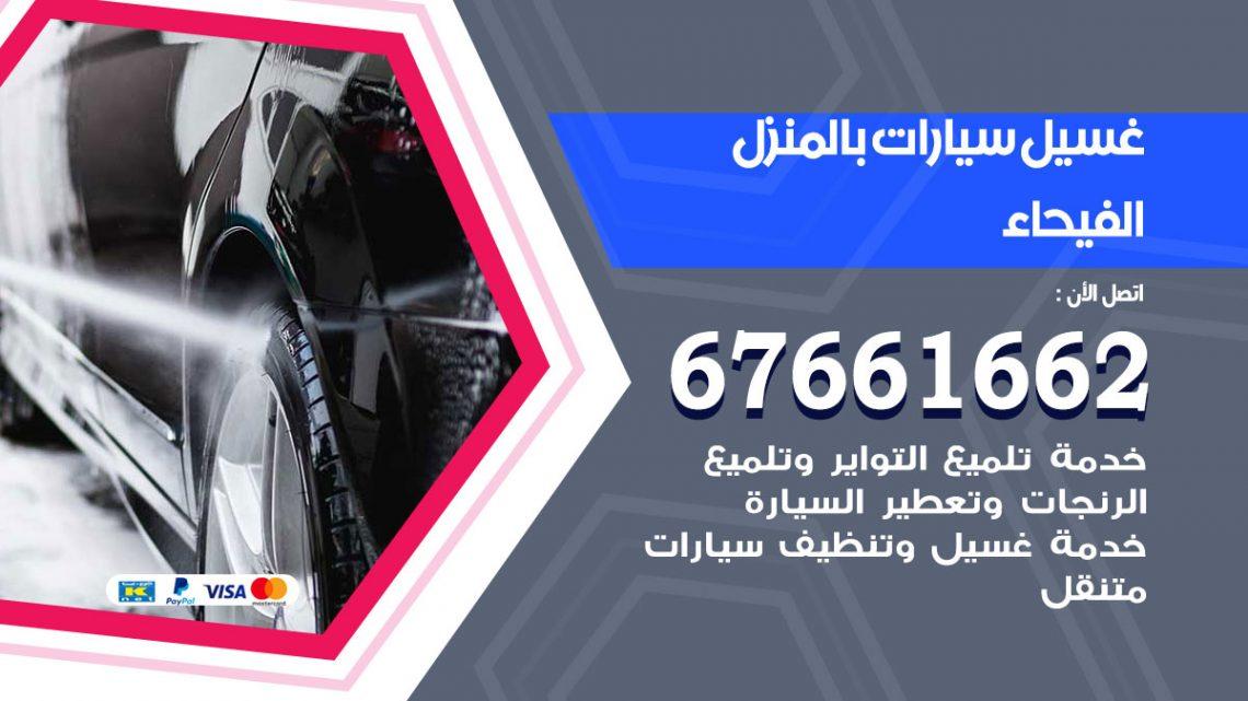 رقم غسيل سيارات الفيحاء / 67661662 / غسيل وتنظيف سيارات متنقل أمام المنزل
