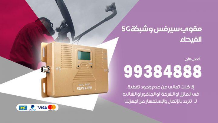 رقم مقوي شبكة 5g الفيحاء / 99384888 / مقوي سيرفس 5g