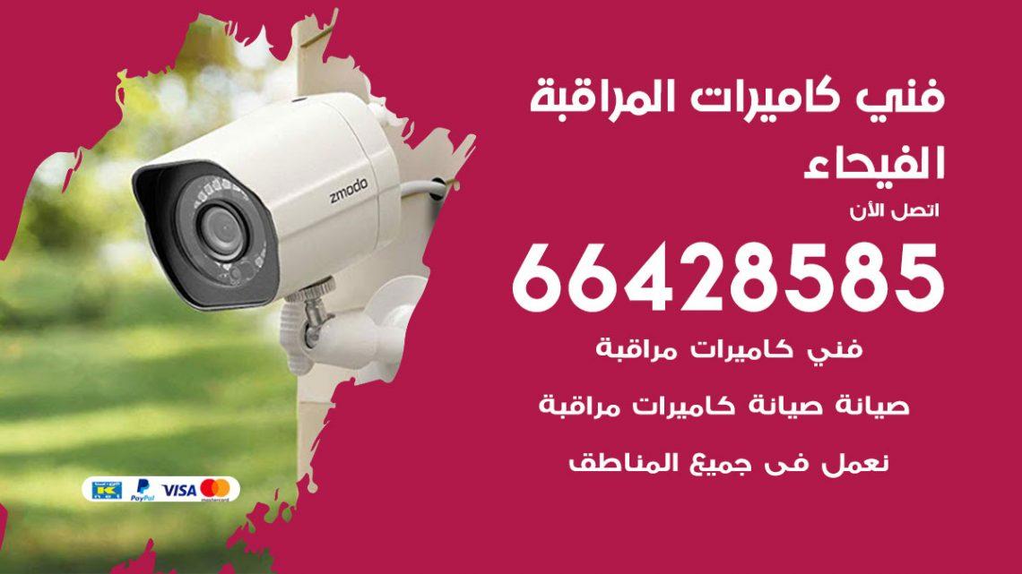 رقم فني كاميرات الفيحاء / 66428585 / تركيب صيانة كاميرات مراقبة بدالات انتركم