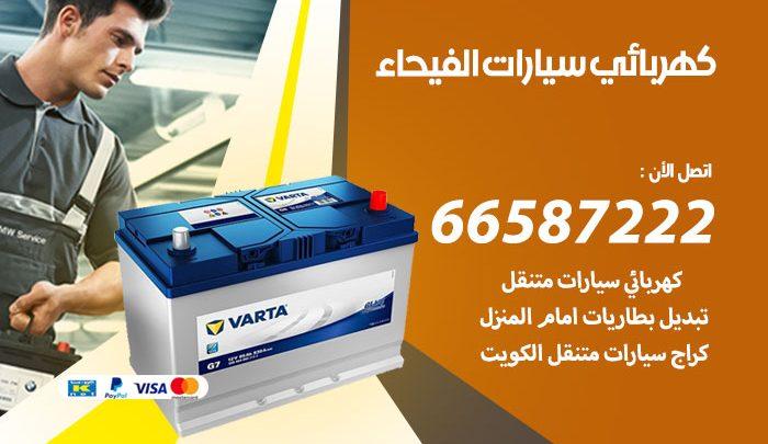 رقم كهربائي سيارات الفيحاء / 66587222 / خدمة تصليح كهرباء سيارات أمام المنزل