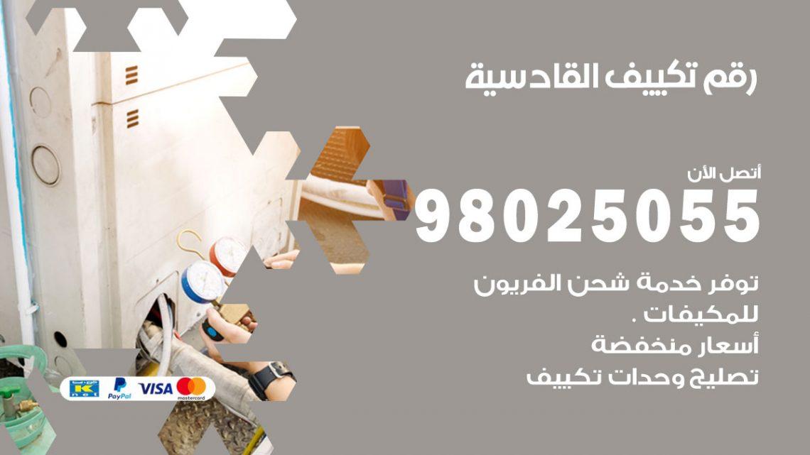 رقم متخصص تكييف القادسية / 98025055 /  رقم هاتف فني تكييف مركزي