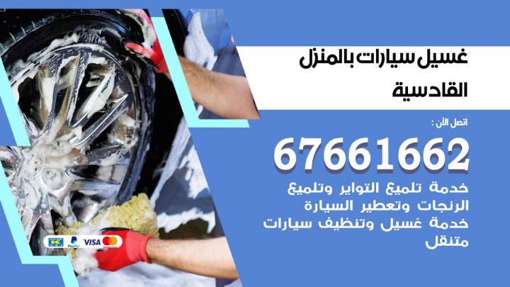 رقم غسيل سيارات القادسية / 67661662 / غسيل وتنظيف سيارات متنقل أمام المنزل