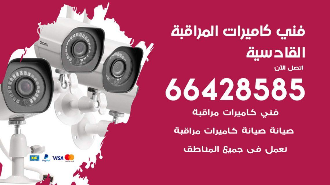 رقم فني كاميرات القادسية / 66428585 / تركيب صيانة كاميرات مراقبة بدالات انتركم