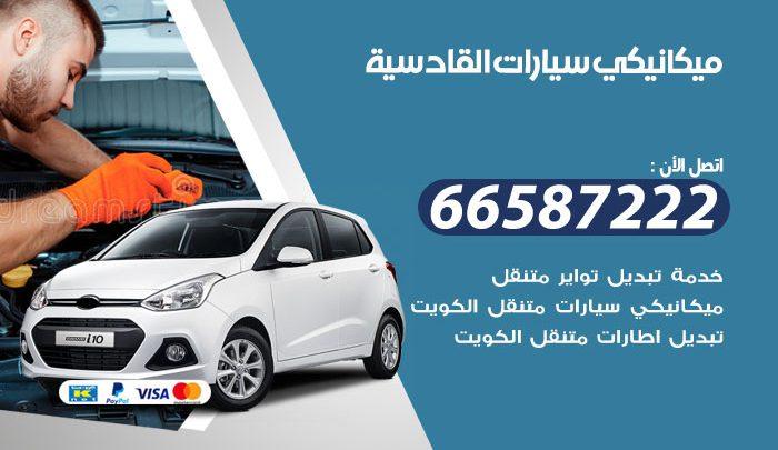 رقم ميكانيكي سيارات القادسية / 66587222 / خدمة ميكانيكي سيارات متنقل