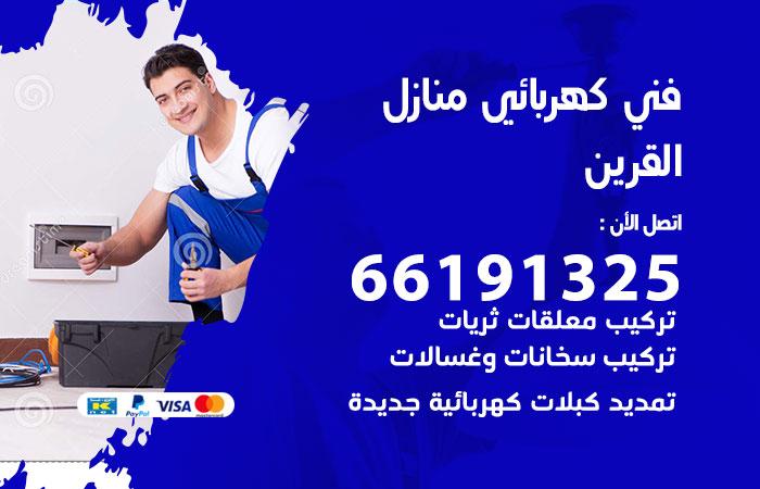 رقم كهربائي القرين / 66191325 / فني كهربائي منازل 24 ساعة