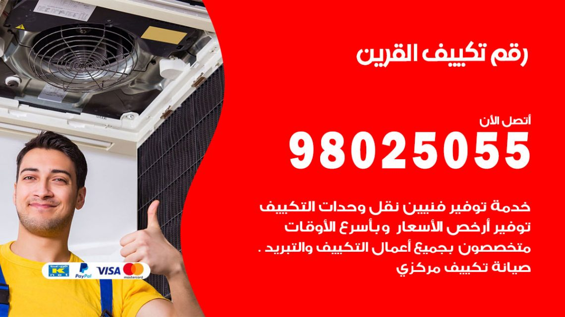رقم متخصص تكييف القرين / 98025055 /  رقم هاتف فني تكييف مركزي