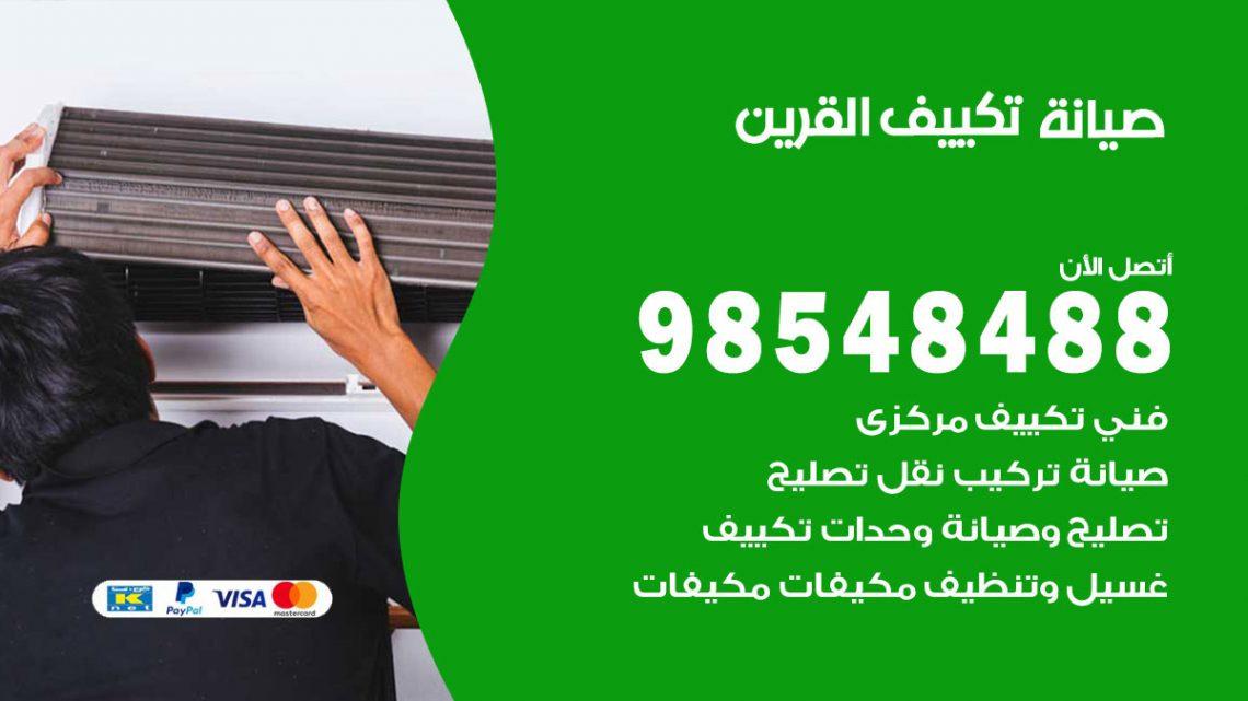 خدمة صيانة تكييف القرين / 98548488 / فني صيانة تكييف مركزي هندي باكستاني