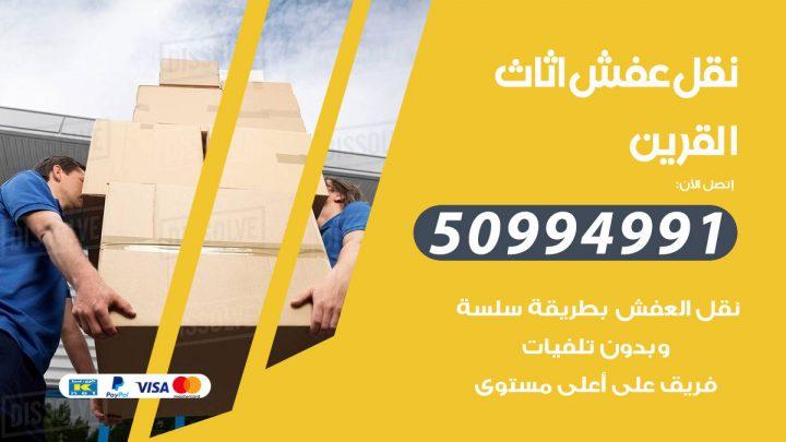شركة نقل عفش القرين / 50994991 / نقل عفش أثاث بالكويت