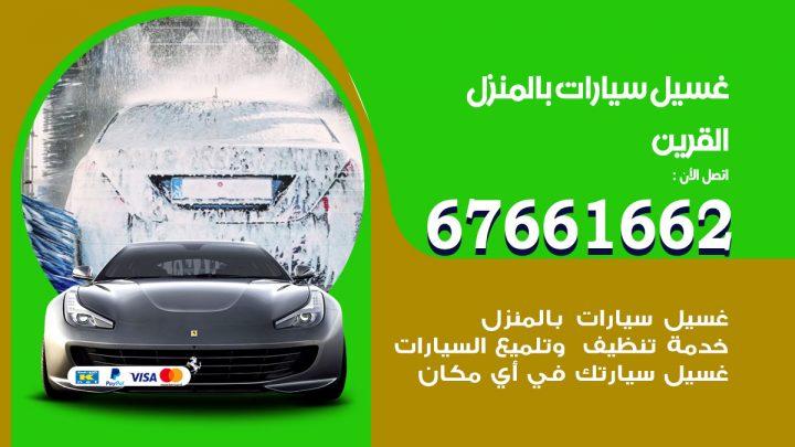 رقم غسيل سيارات القرين / 67661662 / غسيل وتنظيف سيارات متنقل أمام المنزل