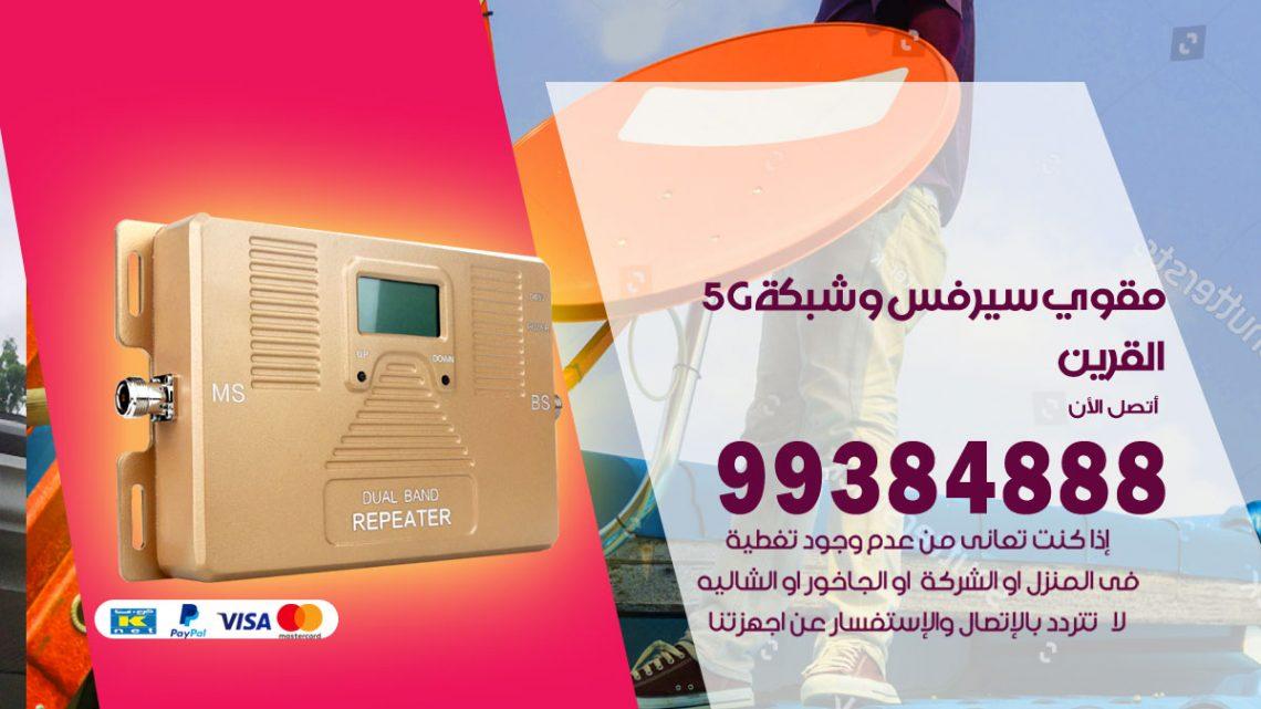 رقم مقوي شبكة 5g القرين / 99384888 / مقوي سيرفس 5g
