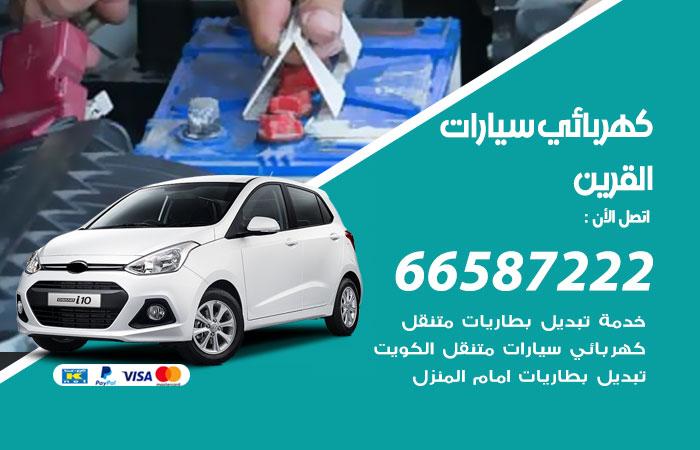 رقم كهربائي سيارات القرين / 66587222 / خدمة تصليح كهرباء سيارات أمام المنزل