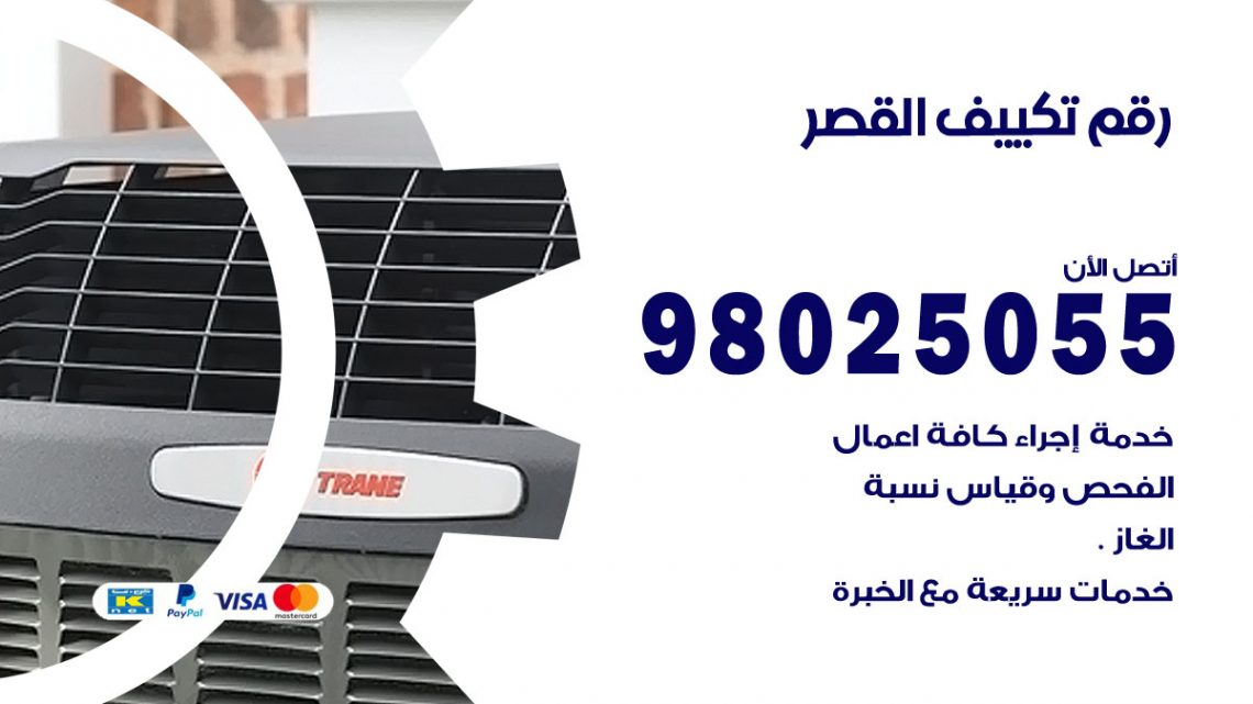 رقم متخصص تكييف القصر / 98025055 /  رقم هاتف فني تكييف مركزي