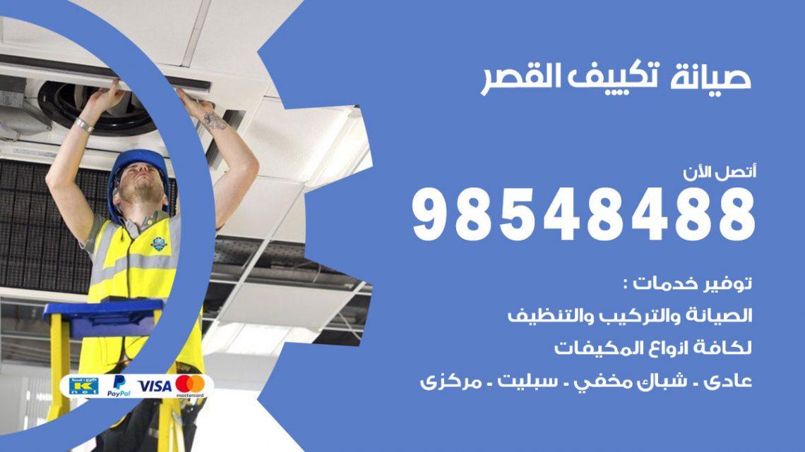 خدمة صيانة تكييف القصر / 98548488 / فني صيانة تكييف مركزي هندي باكستاني