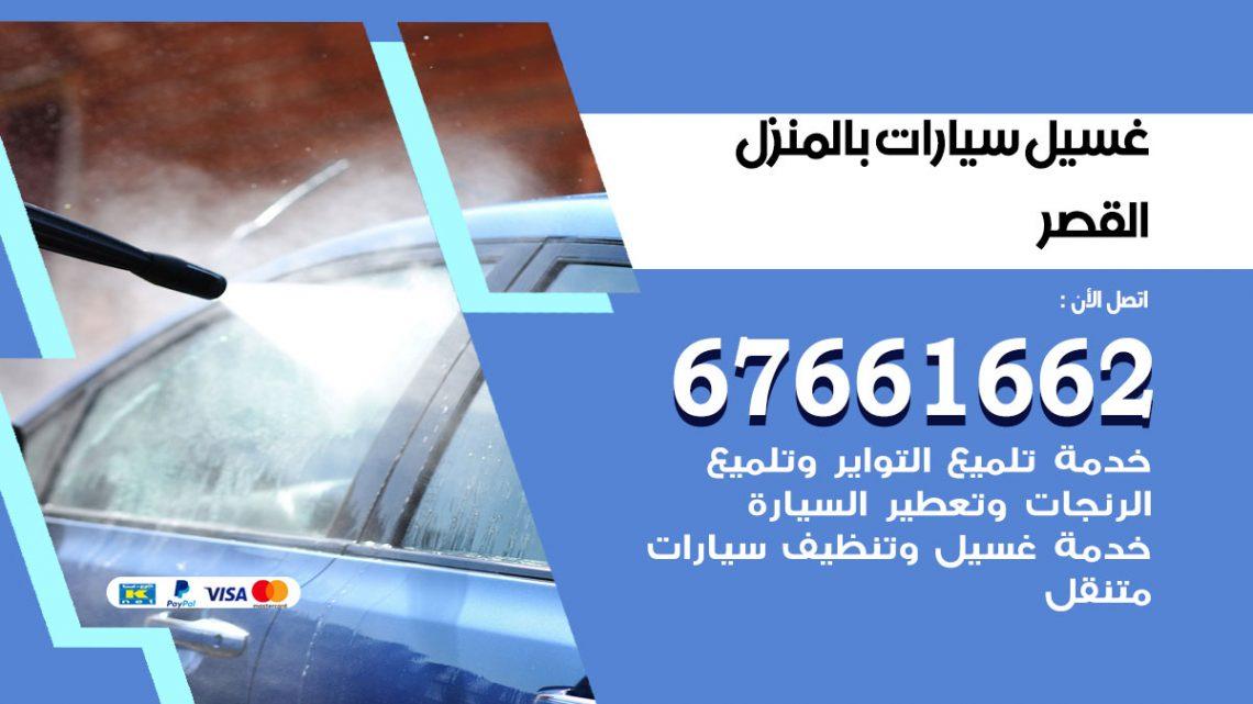 رقم غسيل سيارات القصر / 67661662 / غسيل وتنظيف سيارات متنقل أمام المنزل