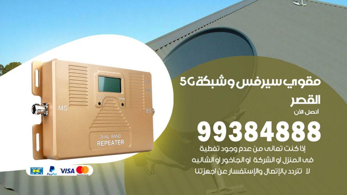 رقم مقوي شبكة 5g القصر / 99384888 / مقوي سيرفس 5g