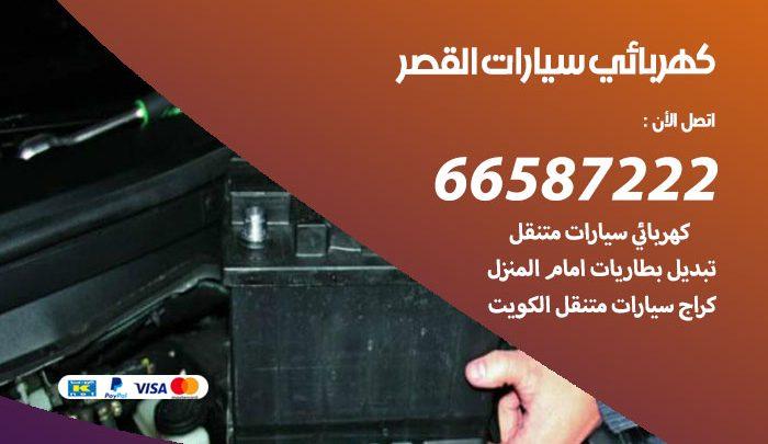 رقم كهربائي سيارات القصر / 66587222 / خدمة تصليح كهرباء سيارات أمام المنزل