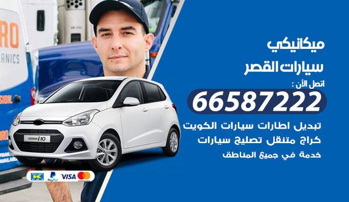 رقم ميكانيكي سيارات القصر / 66587222 / خدمة ميكانيكي سيارات متنقل