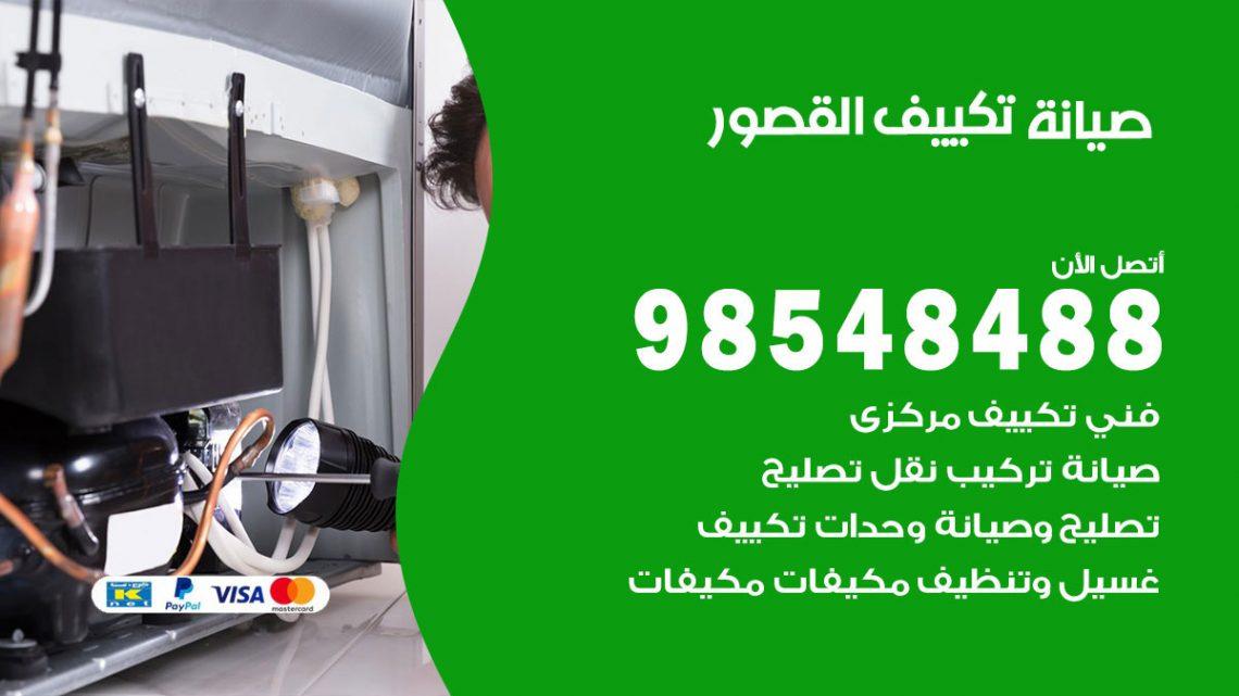 خدمة صيانة تكييف القصور / 98548488 / فني صيانة تكييف مركزي هندي باكستاني