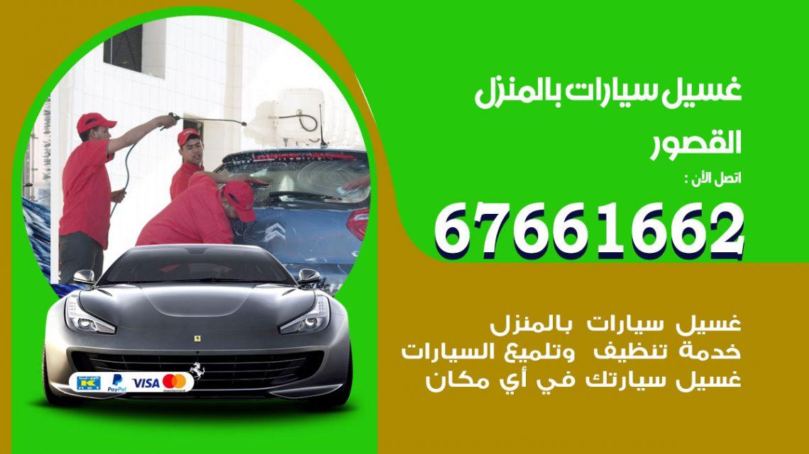 رقم غسيل سيارات القصور / 67661662 / غسيل وتنظيف سيارات متنقل أمام المنزل