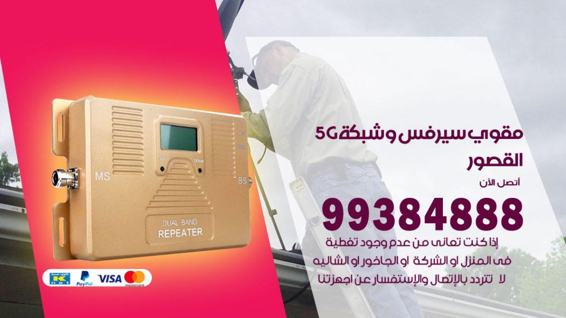 رقم مقوي شبكة 5g القصور / 99384888 / مقوي سيرفس 5g