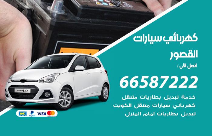 رقم كهربائي سيارات القصور / 66587222 / خدمة تصليح كهرباء سيارات أمام المنزل