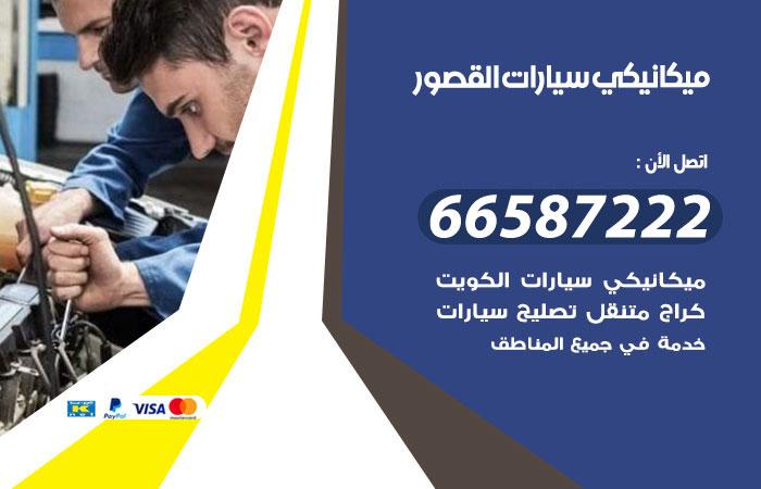 رقم ميكانيكي سيارات القصور / 66587222 / خدمة ميكانيكي سيارات متنقل
