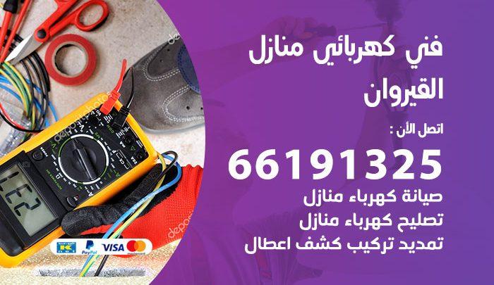 رقم كهربائي القيروان / 66191325 / فني كهربائي منازل 24 ساعة