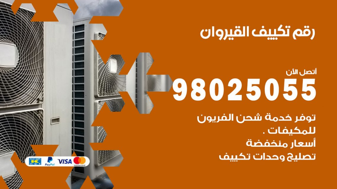 رقم متخصص تكييف القيروان / 98025055 /  رقم هاتف فني تكييف مركزي