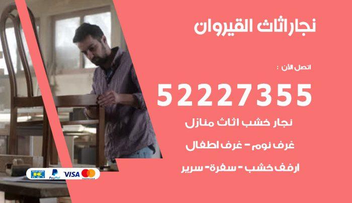 نجار القيروان / 52227355 / نجار أثاث أبواب غرف نوم فتح اقفال الأبواب