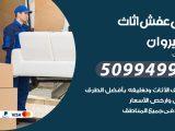 شركة نقل عفش القيروان