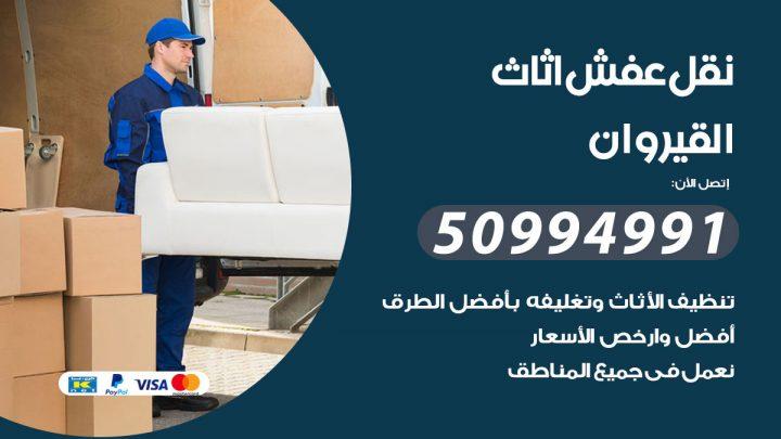 شركة نقل عفش القيروان / 50994991 / نقل عفش أثاث بالكويت