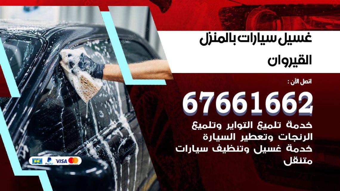 رقم غسيل سيارات القيروان / 67661662 / غسيل وتنظيف سيارات متنقل أمام المنزل