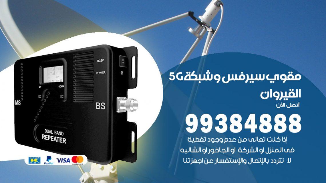 رقم مقوي شبكة 5g القيروان / 99384888 / مقوي سيرفس 5g
