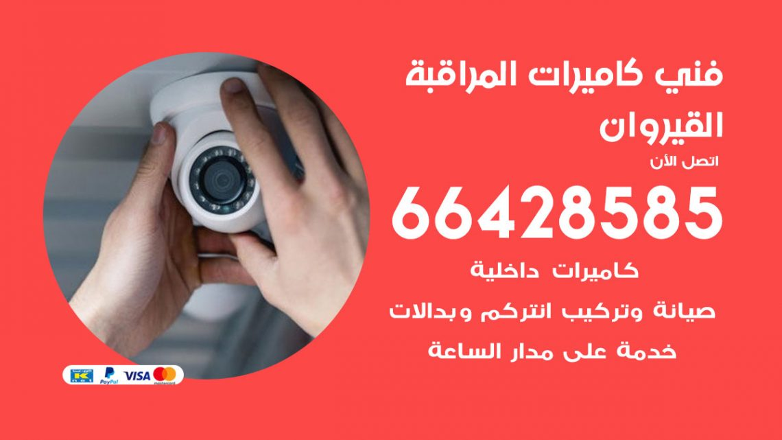 رقم فني كاميرات القيروان / 66428585 / تركيب صيانة كاميرات مراقبة بدالات انتركم