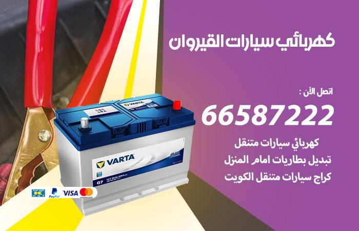رقم كهربائي سيارات القيروان / 66587222 / خدمة تصليح كهرباء سيارات أمام المنزل