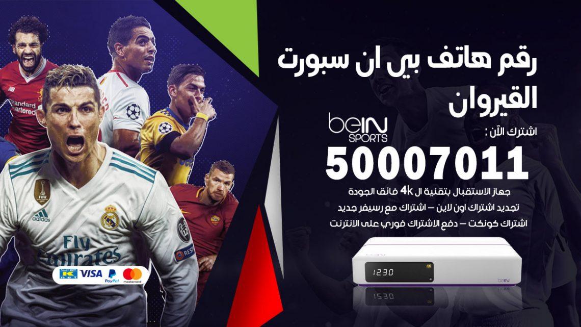 رقم فني بي ان سبورت القيروان / 50007011 / أرقام تلفون bein sport
