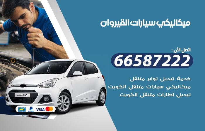 رقم ميكانيكي سيارات القيروان / 66587222 / خدمة ميكانيكي سيارات متنقل