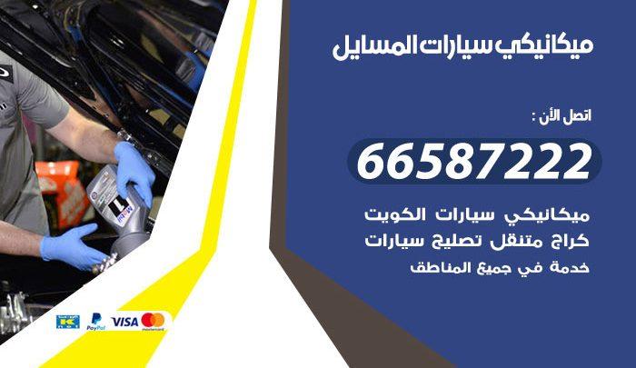 رقم ميكانيكي سيارات المسايل / 66587222 / خدمة ميكانيكي سيارات متنقل