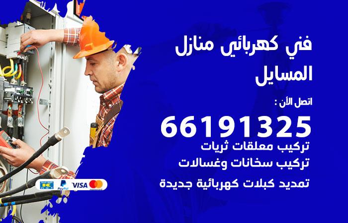 رقم كهربائي المسايل / 66191325 / فني كهربائي منازل 24 ساعة